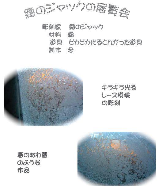 jackfrost1a.jpg