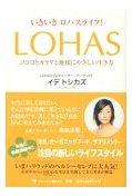 lohas_life