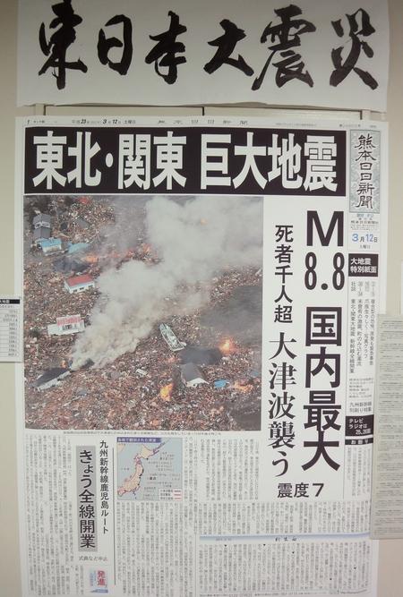 230521 震災報道展1