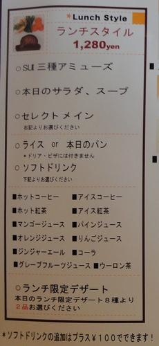 230521 SUI・Cafe2