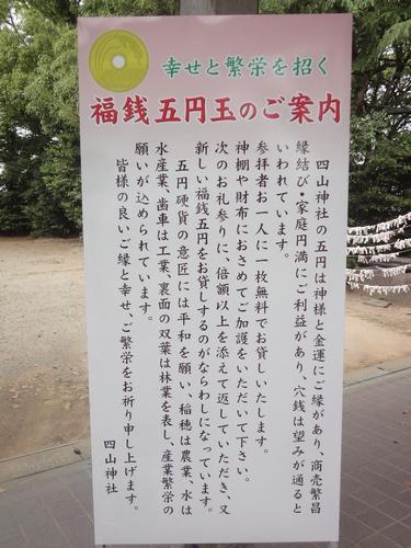 230521 四山神社7