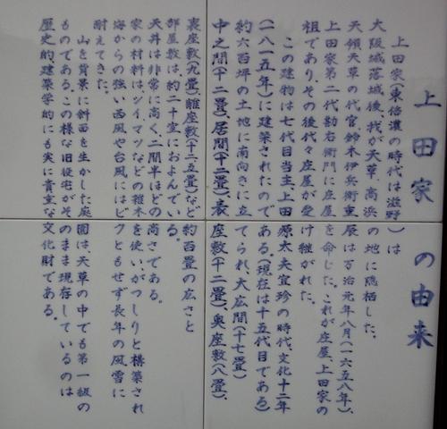 230604 上田家1