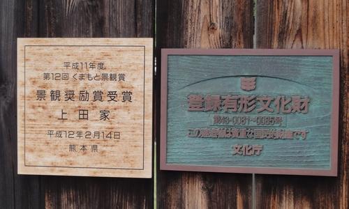 230604 上田家0