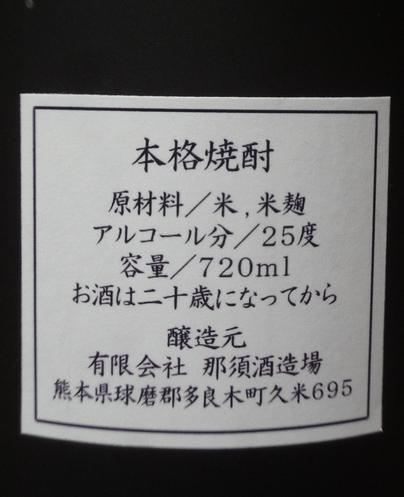 230603 オリジナル焼酎3