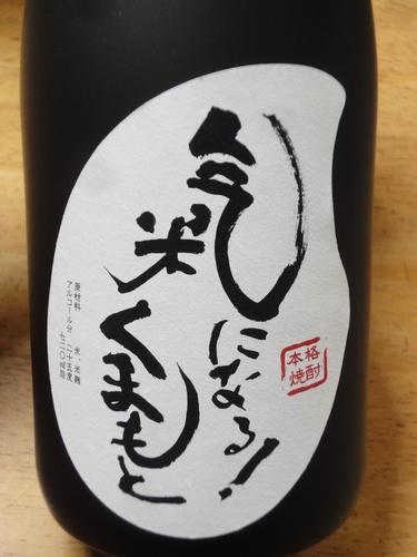 230603 オリジナル焼酎2
