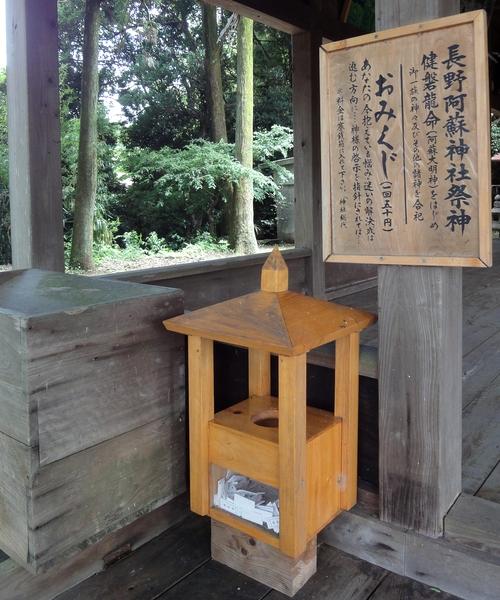 230625 長野阿蘇神社7-1