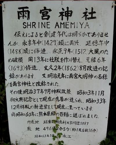 230702 雨宮神社3
