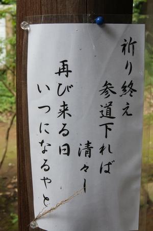230702 雨宮神社17