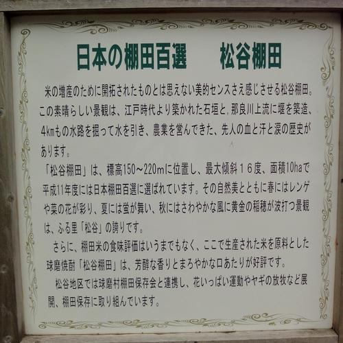 230702 松谷棚田2