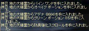 どろっぷ4