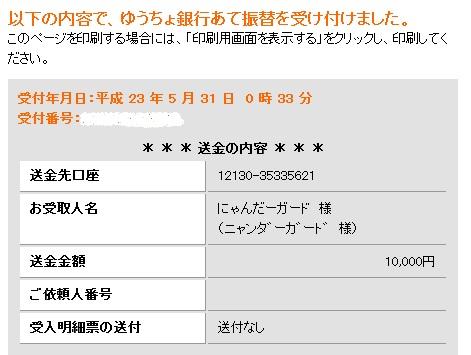 20110530donate.jpg