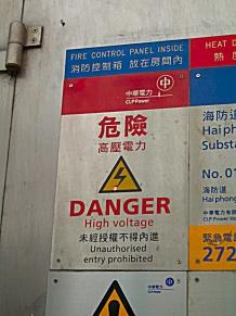 danger_hk.jpg