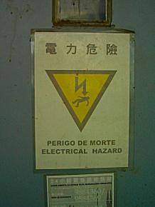 danger_macau.jpg