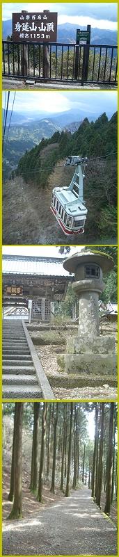 minobuyama.jpg
