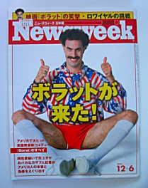 newsweek_borat.jpg
