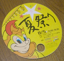 reysol-natsumatsuri-01.jpg