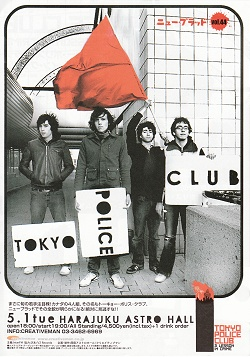 tokyopoliceclub_gig.jpg