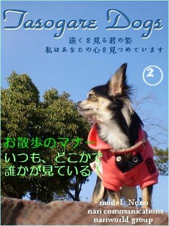 Tasogare Dogs 2
