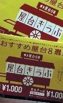 2011キップ0502-729406-1-L