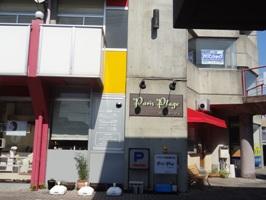 Paris Plage (パリ プラージュ)のお店の外観