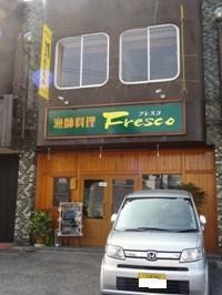 FRESCO (フレスコ)のお店の外観