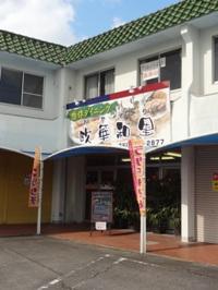 創作ダイニング 欧華和里のお店の外観