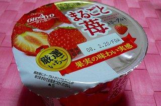 苺ヨーグルト