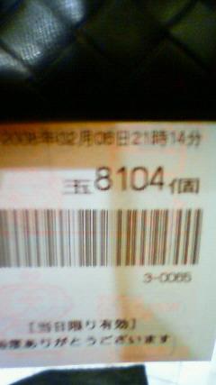 200802062115000.jpg
