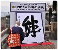 2011年 今年の漢字
