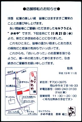 20071119192246.jpg