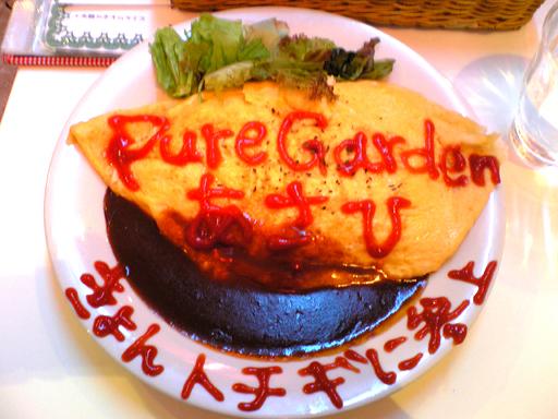 PureGarden2007081302.jpg