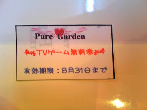 PureGarden2007081303.jpg