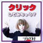 blogmura_m001.jpg