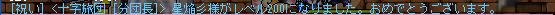 てっとちゃん 200