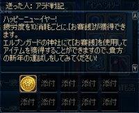 111228初詣コイン
