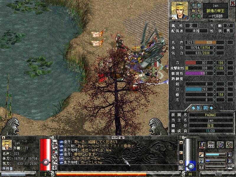 天上碑-2008年01月01日-004