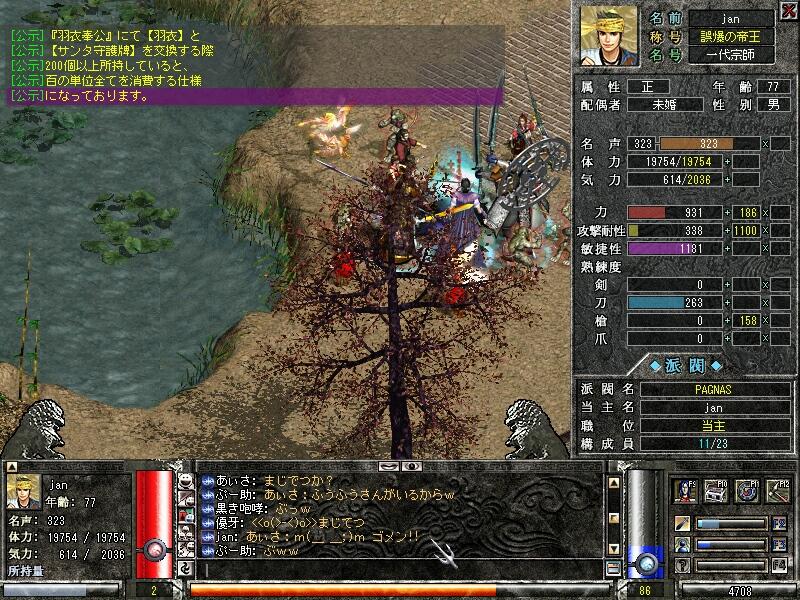 天上碑-2008年01月01日-005