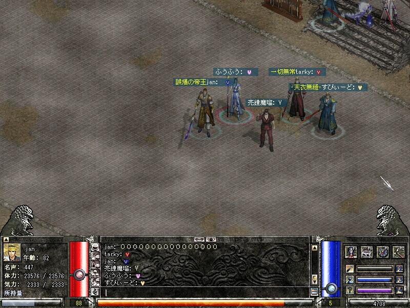 天上碑-2008年01月19日-003