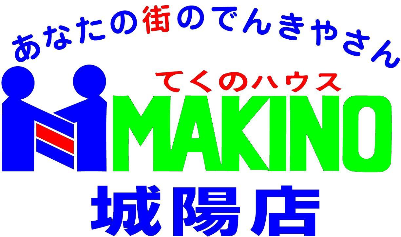 「てくのハウスMAKINO城陽店」ブログ