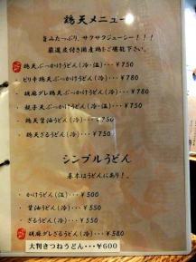 七 メニュー 2.