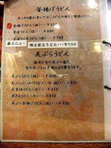 七 メニュー 5.