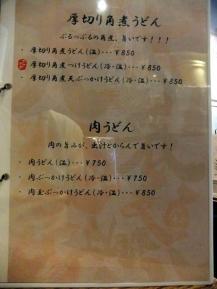 七 メニュー 4.