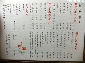 たか メニュー 1.