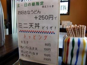 たか メニュー 3.