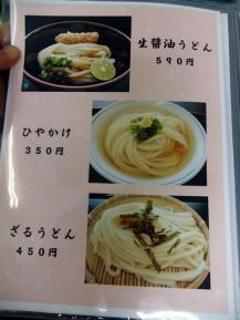 凡 メニュー 2.