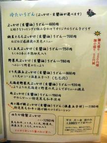 ゆたか メニュー 2.
