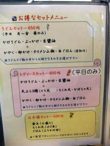 ゆたか メニュー 1.
