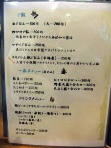 ゆたか メニュー 7.