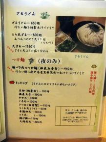 ゆたか メニュー 6.