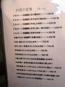 瀬戸 メニュー 2.